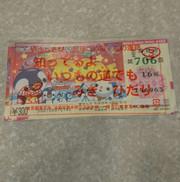 20161221_takara_2