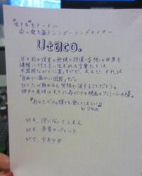 20170118_utaco_p_3