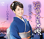 20180110hayama_sin_2